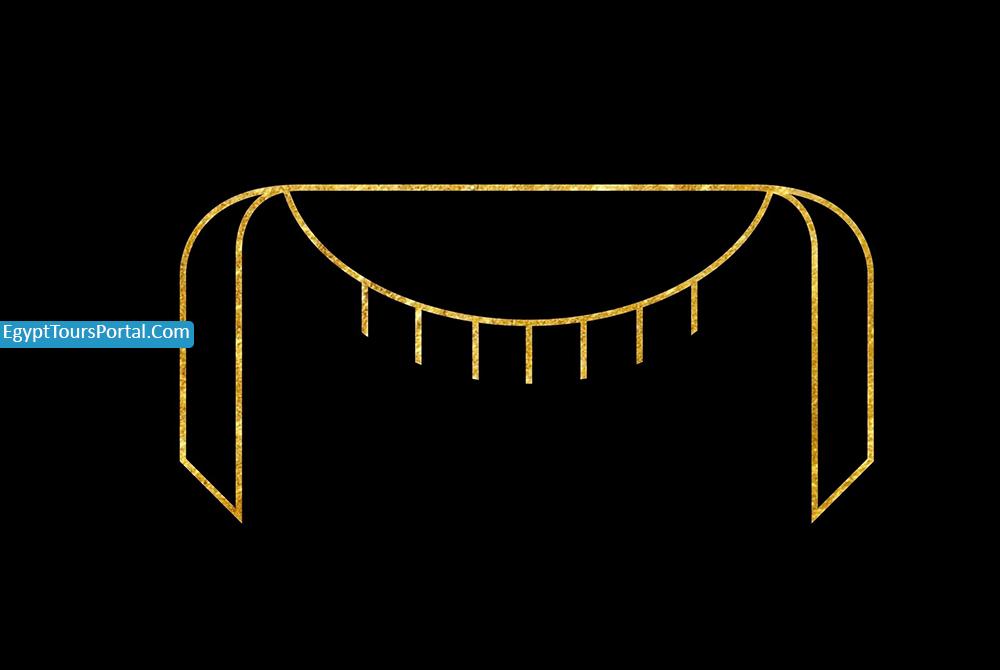 Nebu Symbol - Ancient Egyptian Symbol - Egypt Tours Portal