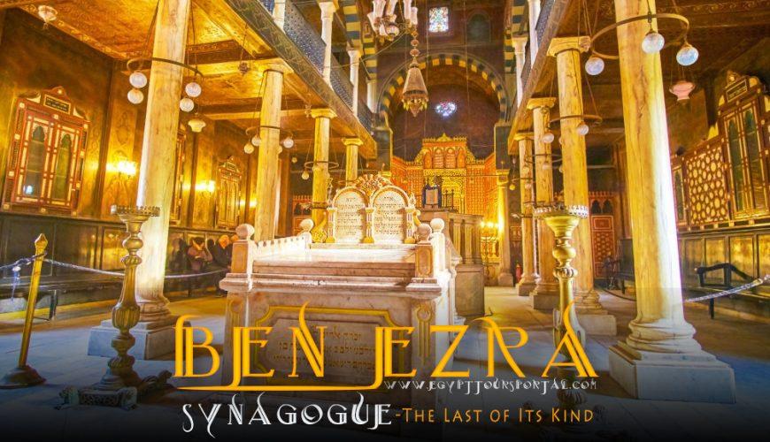 Ben Ezra Synagogue - Egypt Tours Portal