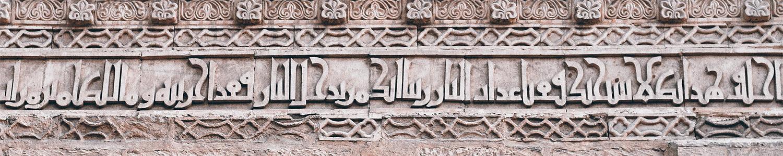 Gates of Cairo